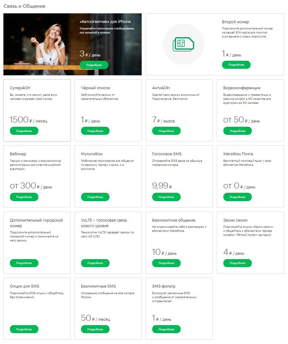 Связь и общение - опция личного кабинета Мегафон