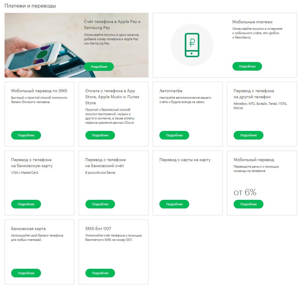Мегафон: платежи и переводы
