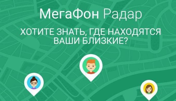 Услуги Мегафон Радар